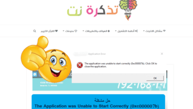Photo of حل مشكلة The Application was Unable to Start Correctly (0xc000007b)
