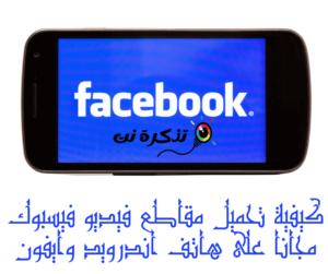 كيفية تحميل مقاطع فيديو فيسبوك مجانا على هاتف اندرويد وايفون